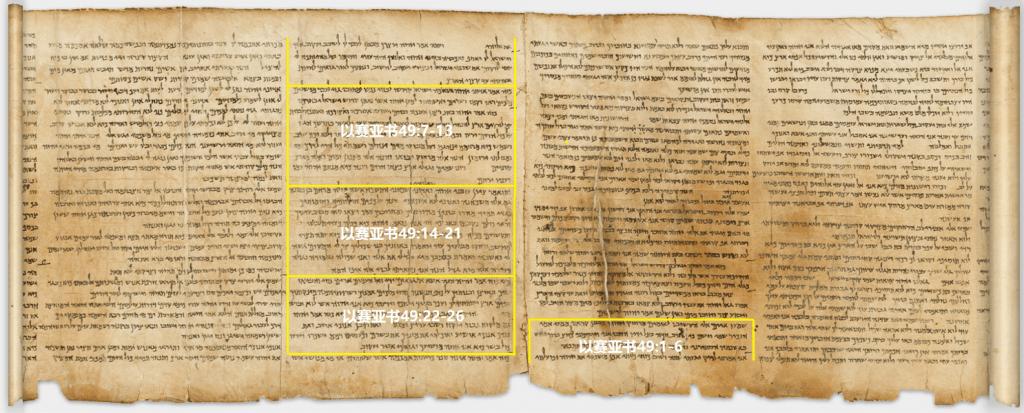 上图:出土于昆兰一号洞的主前1世纪《以赛亚书》羊皮卷(The Great Isaiah Scroll,1QIsaa),图中显示49章的分段方法。