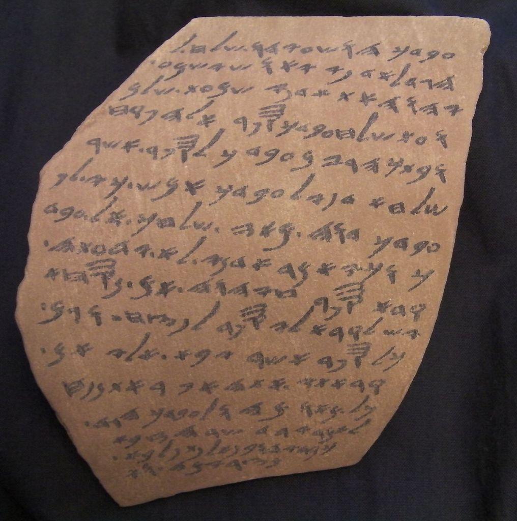 上图:拉吉信件(Lachish Letters, Lachish Ostraca or Hoshaiah Letters),是一系列用含碳墨水写在粘土陶片上的古希伯来语信件,出土于拉吉遗址(Tel Lachish),现存于大英博物馆和以色列博物馆。这些信件记录了犹大遭受巴比伦攻击的情形,证实拉吉和亚西加是当时最后剩下的两座坚固城(耶三十四7)。