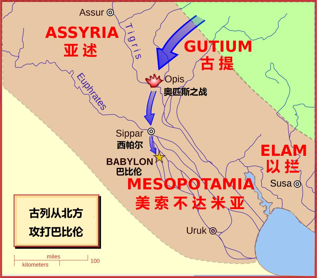 上图:主前539年9-10月,波斯与巴比伦在巴比伦北方的底格里斯河畔的战略城市奥匹斯附近爆发了奥匹斯战役(Battle of Opis),波斯军队取得了决定性的胜利。美索不达米亚的河流在初秋处于最低水位,9-10十月份最容易渡河。奥匹斯是渡过底格里斯河的首选地点,也是巴比伦以北的防御屏障玛代墙(Median Wall)的一端。玛代墙由尼布甲尼撒二世晚年用烤砖、沥青和泥土造成,目的是为了防止玛代人从北方入侵,所以称为玛代墙。古希腊作家色诺芬(Xenophon)在《远征记 Anabasis》书说,这堵墙有6米宽、30米高、110公里长。古列控制奥匹斯之后,不但过了河、也突破了玛代墙,打开了通往巴比伦的道路。几天后,西帕尔向波斯人投降,古列的军队几乎未经战斗就进入了巴比伦。