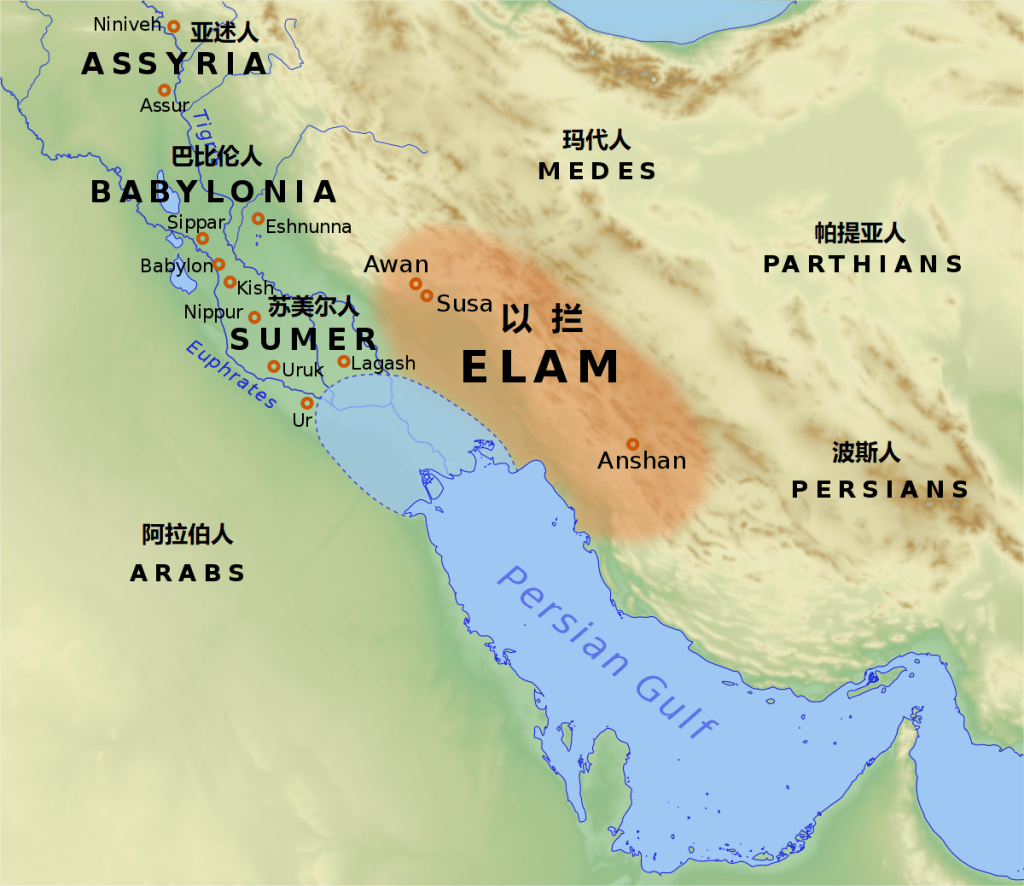 上图:古代以拦和周边的民族。底格里斯河东岸的以拦地区是古代伊朗的最早文明,这里曾有许多城邦国家,如阿万(Awan)、书珊(Susa)、安善(Anshan)。